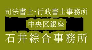 石井綜合事務所|銀座・新橋の司法書士・行政書士事務所